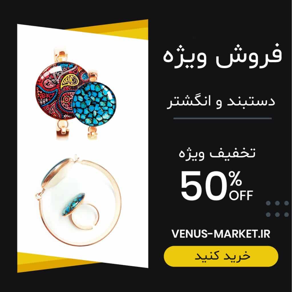 فروش ویژه دستبند و انگشترهای مسی در ونوس مارکت