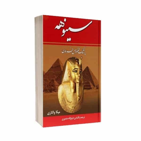 کتاب سینوهه ترجمه ذبیح الله منصوری