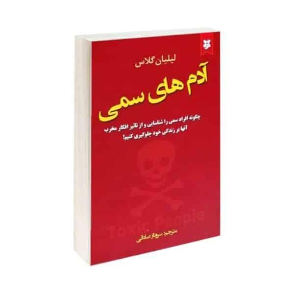 کتاب آدم های سمی ترجمه سروناز صادقی