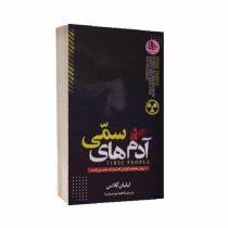 کتاب آدم های سمی ترجمه فاطمه موحد
