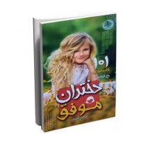 کتاب 101 کلید طلایی در تربیت دختران موفق