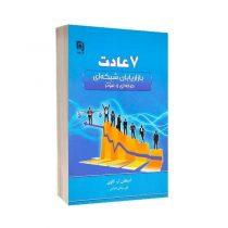 کتاب 7 عادت بازاریابان شبکه ای مؤثر