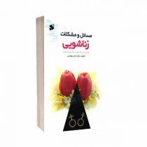 کتاب مسائل و مشکلات زناشویی