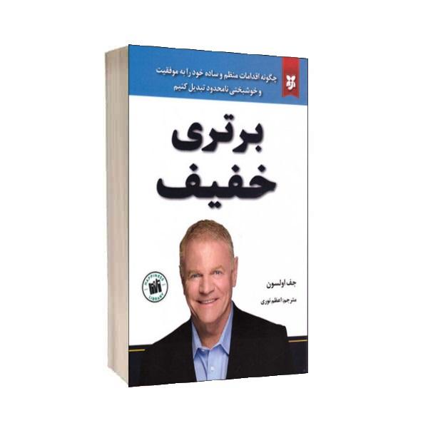 کتاب برتری خفیف