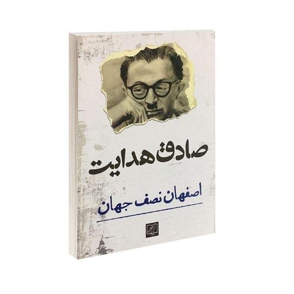 کتاب اصفهان نصف جهان از صادق هدایت
