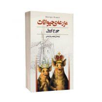 کتاب مزرعهی حیوانات