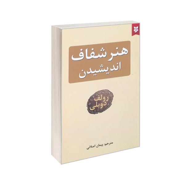کتاب هنر شفاف اندیشیدن ترجمه پیمان اصلانی