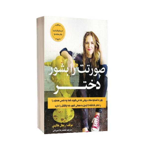 کتاب صورتت را بشور دختر