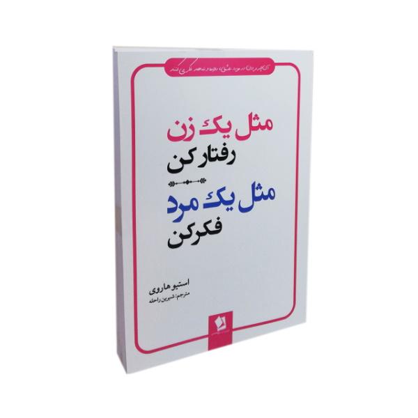 کتاب مثل یک زن رفتار کن مثل یک مرد فکر کن