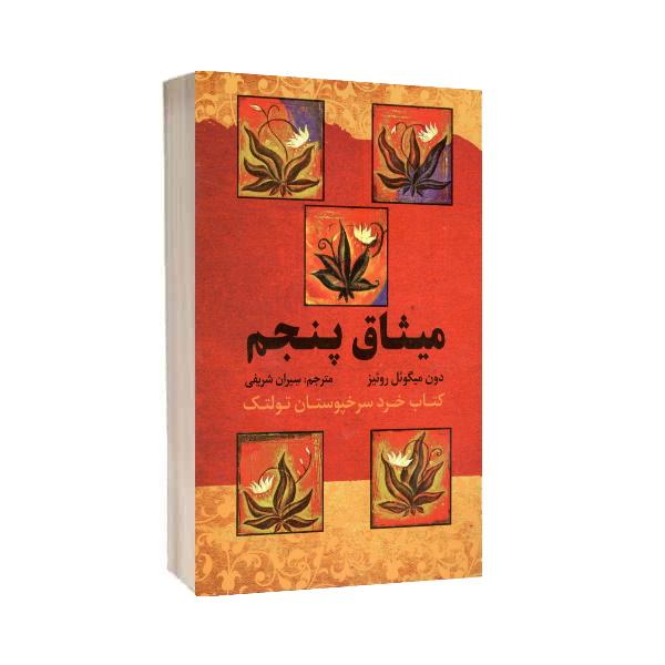 کتاب میثاق پنجم اثر دون میگوئل روئیز