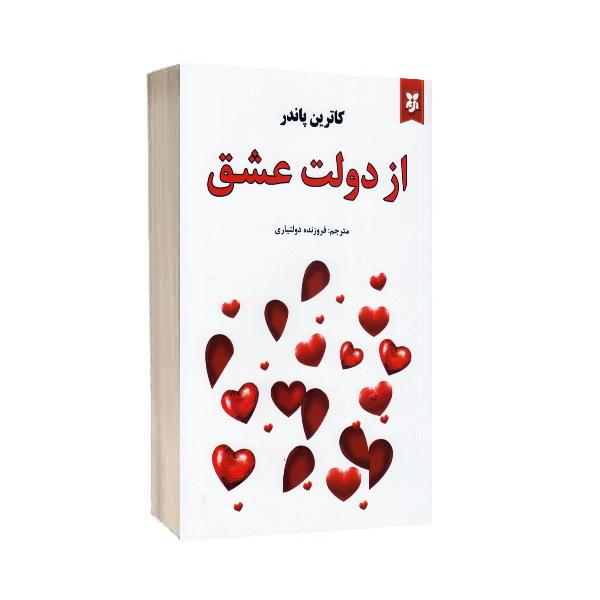 کتاب از دولت عشق