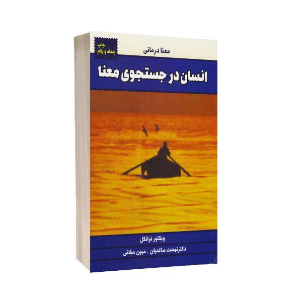 کتاب انسان در جستجوی معنا