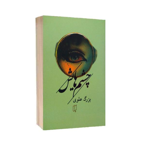 کتاب چشمهایش اثر بزرگ علوی