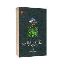 کتاب زندگانی علی بن ابیطالب