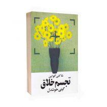 کتاب تجسم خلاق ترجمه گیتی خوشدل