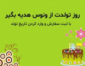 روز تولدت هدیه بگیر...!