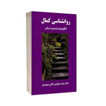 کتاب روانشناسی کمال ترجمه گیتی خوشدل