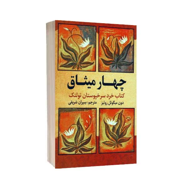 کتاب چهار میثاق اثر دون میگوئل روئیز