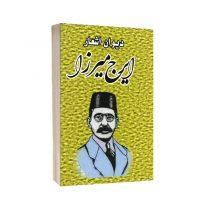 کتاب دیوان اشعار ایرج میرزا
