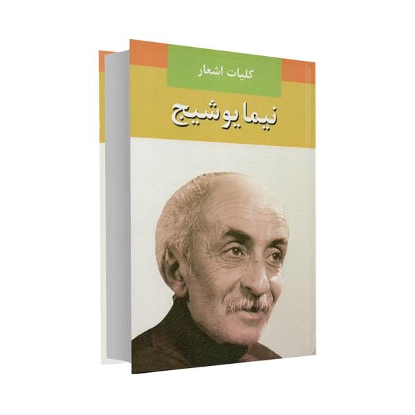 کتاب کلیات اشعار نیما یوشیج