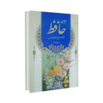 کتاب دیوان حافظ