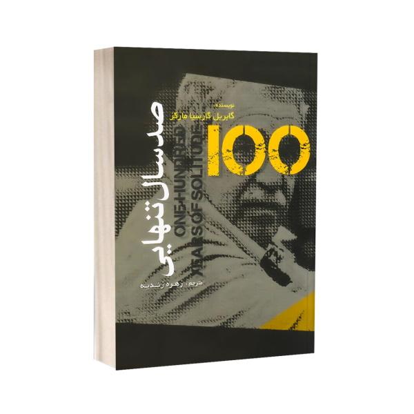 کتاب صد سال تنهایی ترجمه زهره زندیه