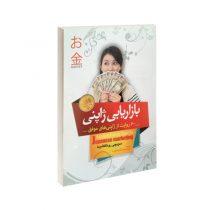 کتاب بازاریابی ژاپنی اثر سویچی روناگاشیما