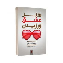 کتاب هنر عشق ورزیدن اثر اریک فروم