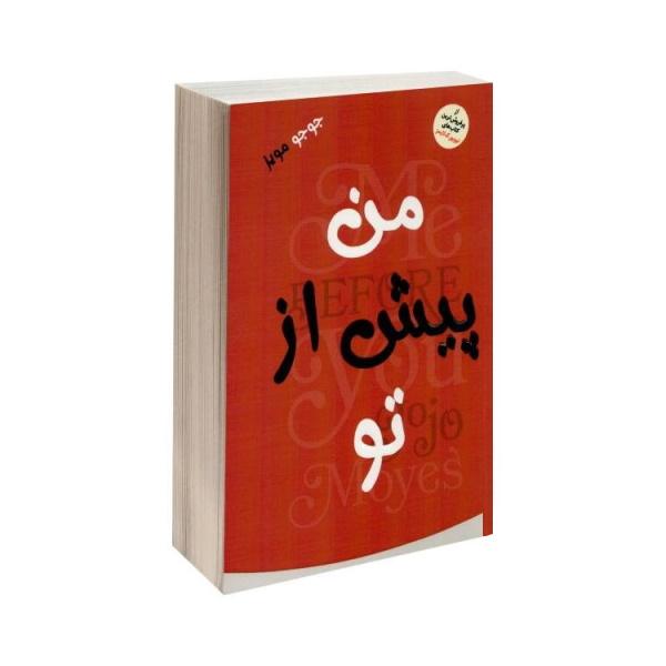 کتاب من پیش از تو