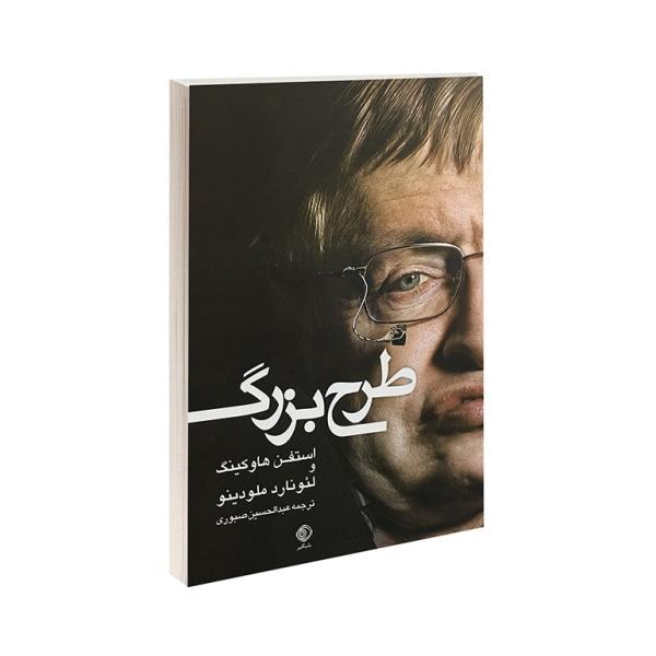 کتاب طرح بزرگ اثر استفن هاوکینگ