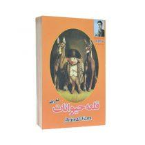 کتاب قلعه حیوانات دو زبانه