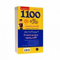 کتاب 1100 واژه که باید دانست