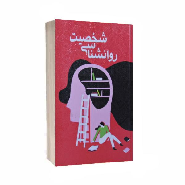 کتاب روانشناسی شخصیت اثر زهرا یثربی