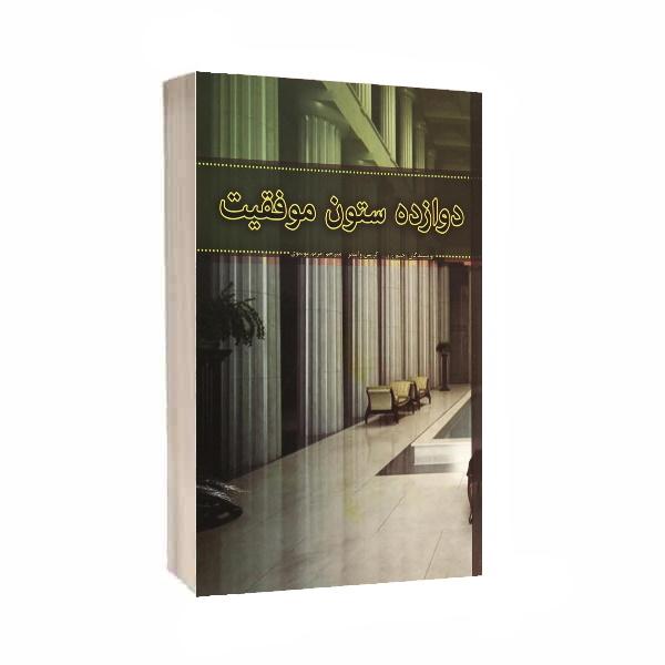 کتاب دوازده ستون موفقیت اثر جیم ران