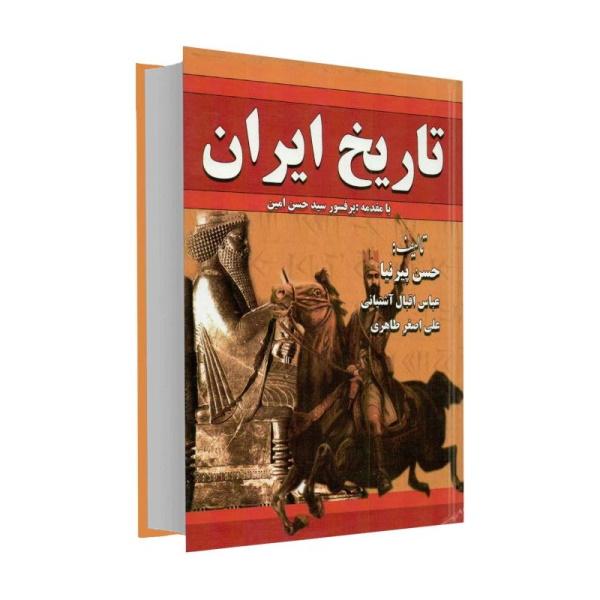 كتاب تاريخ ايران اثر حسن پيرنيا