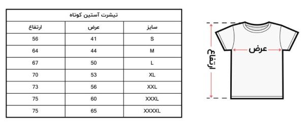 راهنمای سایز تیشرت مردانه