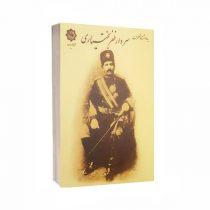 کتاب یادداشتها و خاطرات سردار ظفر بختیاری