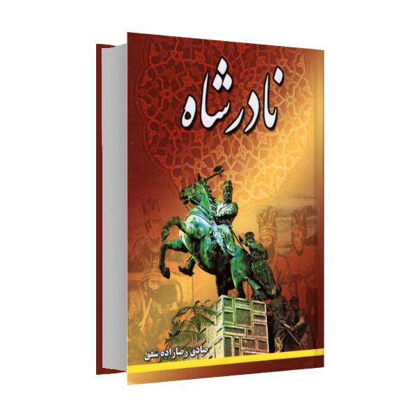 کتاب نادرشاه اثر صادق رضازاده شفق