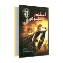 کتاب اسکندر مقدونی اثر هارولد لمب