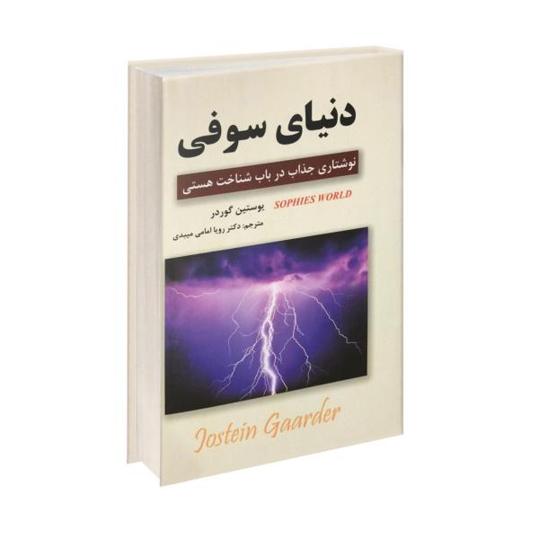 کتاب دنیای سوفی ترجمه رویا امامی