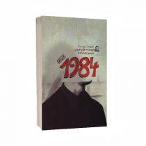 کتاب 1984 اثر جورج اورول