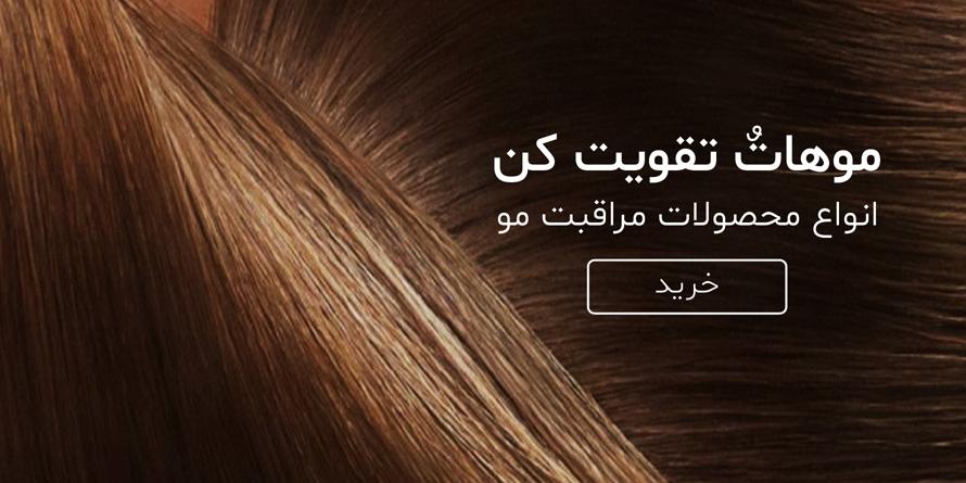 موهاتو تقویت کن