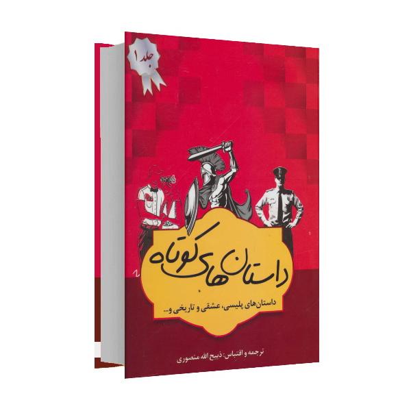کتاب داستان های کوتاه اقتباس ذبیح الله منصوری