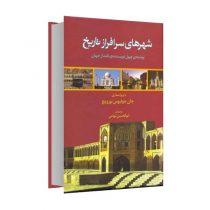 کتاب شهرهای سرافراز تاریخ
