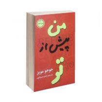 کتاب من پیش از تو ترجمه وحید عبدالوند