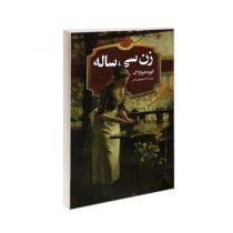 کتاب زن سی ساله اثر انوره دوبالزاک