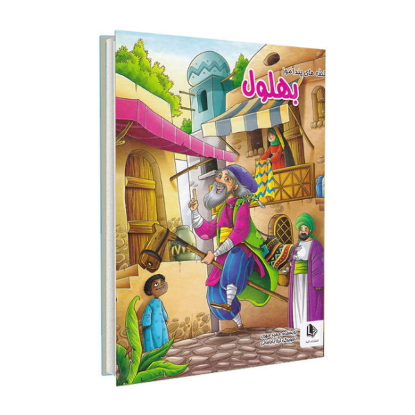 کتاب قصه های پندآموز بهلول