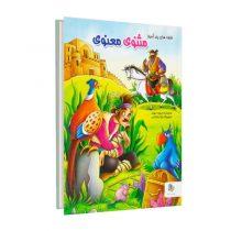 کتاب قصه های پندآموز مثنوی معنوی