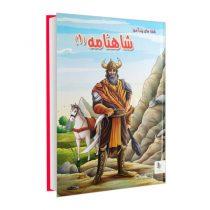 کتاب قصه های پندآموز شاهنامه (1)