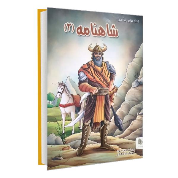 کتاب قصه های پندآموز شاهنامه (2)